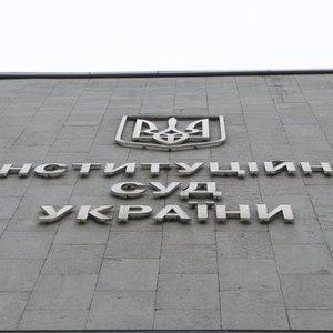 Закон о переименовании УПЦ МП обжаловали в Конституционном суде