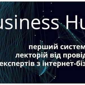 Лекторий Internet Business Hub
