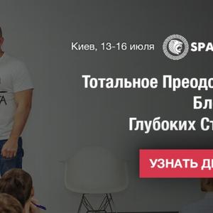 """У Києві відбудеться тренінг """"Як повернутися до щасливого життя?"""""""
