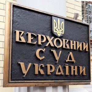 """Верховный суд подтвердил запрет на """"русскоязычный культпродукт"""""""