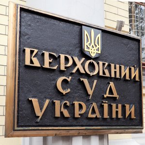 Визначено час дії закону Савченко: висновок Верховного суду
