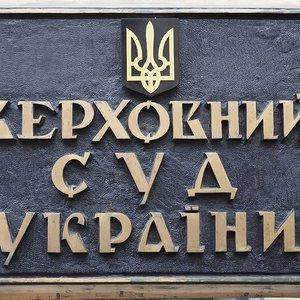 Пленум Верховного суда выступил против законопроекта Зеленского