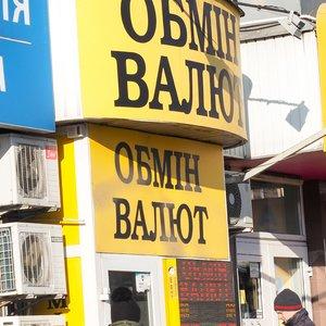 В совете НБУ назвали условия стабилизации курса гривни