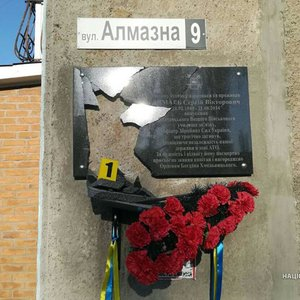 У Полтаві розбили меморіальну дошку герою АТО: фото