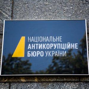 НАБУ назвало решение админсуда Киева по Розенблату некомпетентным