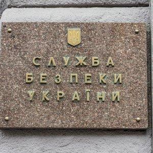 """СБУ открыла уголовное дело из-за публикации СМИ """"списка 47-ми"""""""