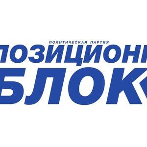 У Опоблоці заявили про підробку офіційних документів партії