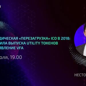 """Лекция """"Юридическая """"перезагрузка"""" ICO в 2018 году"""""""