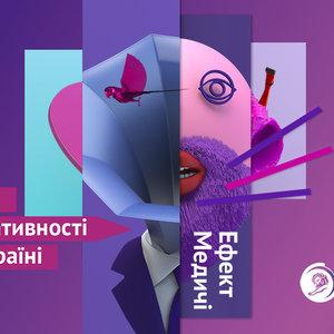 Дни Креативности в Украине открывает Форум Креативных Индустрий