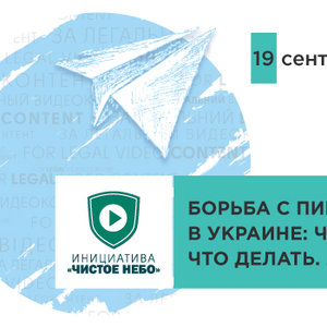 KMW: программа II Конференции «Борьба с пиратством в Украине»