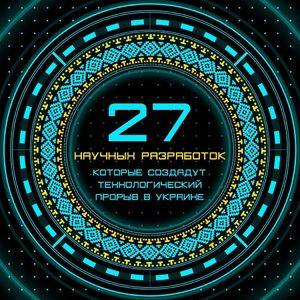 27 разработок, которые создадут технологический прорыв в Украине