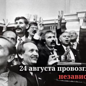 Столетия борьбы: как Украина пришла к независимости - видео