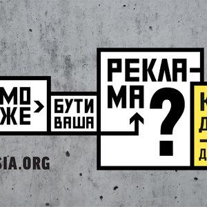 IZOLYATSIA та BigMedia оголошують конкурс для українських митців