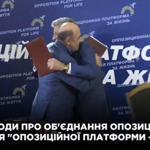 Бойко і Рабінович заявили про об'єднання: в Опоблоці спантеличені