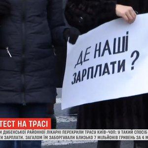 Врачи перекрыли трассу Киев-Чоп из-за долгов по зарплате: видео