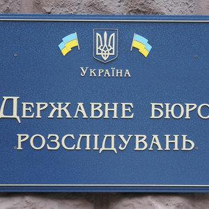 ГБР получило доступ к документам по делу Укроборонпрома