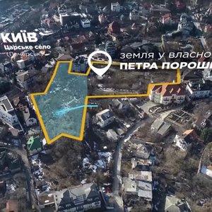 Схемы: УГО изъяло документы о земельном участке Порошенко - видео