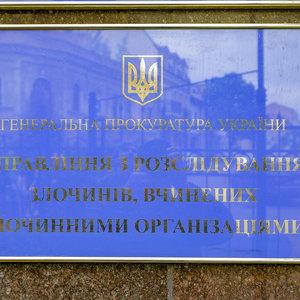Рада схвалила реформу прокуратури: що зміниться