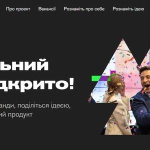 """Зеленский зовет специалистов и авторов идей в """"социальный лифт"""""""