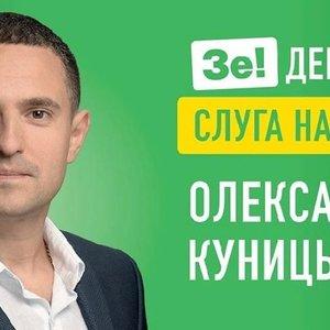 Слуга народу вимагає від ЦВК відновити реєстрацію Куницького
