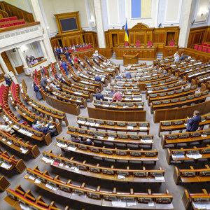 Рада розглядає зміни до Конституції: трансляція
