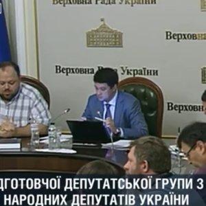 В Раде проходит первое заседание новоизбранных депутатов: онлайн