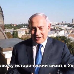 Нетаньяху прокомментировал инцидент с хлебом: видео