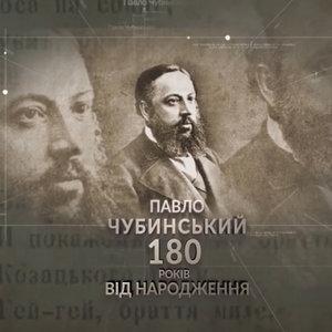 Институт нацпамяти показал ролик об авторе украинского гимна