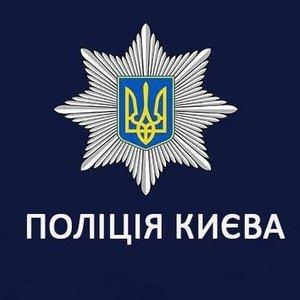 """""""Заминировали"""" почти весь Киев, включая Офис президента и Кабмин"""